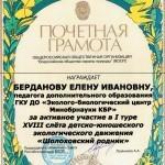 Итоги XVIII слета детско-юношеского экологического движения «Шолоховский родник»