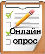Онлайн опрос