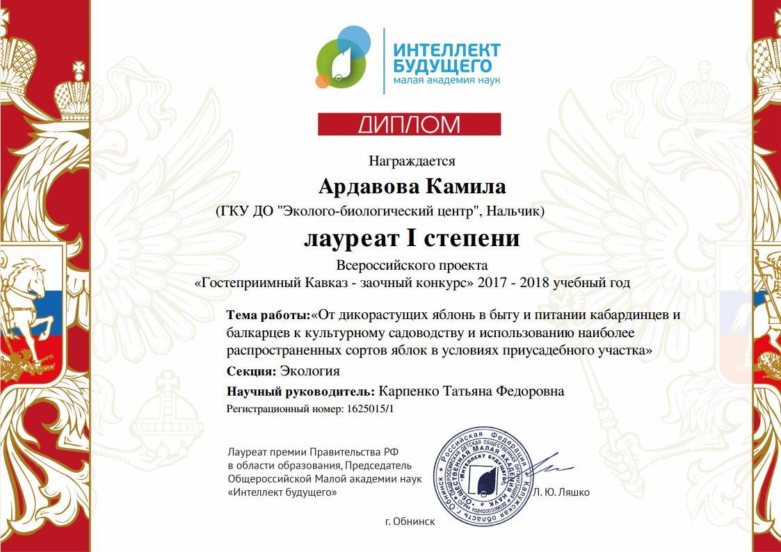 Ардавова — Дипломjpg_Page1