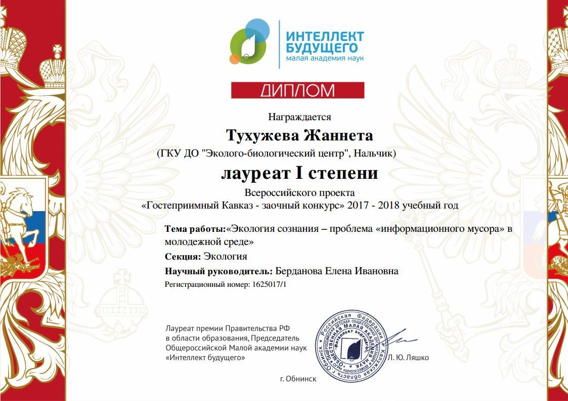 Тухужева — Дипломjpg_Page1