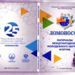 Представители ЭБЦ приняли участие  в Международном молодежном научном форуме «Ломоносов-2018»