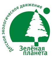 Стартует Региональный  этап XVII Всероссийского детского экологического форума «Зеленая планета 2019»