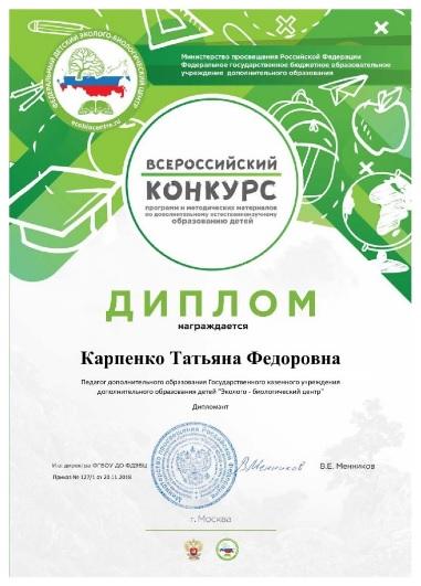 Педагоги ЭБЦ в числе дипломантов Всероссийского конкурса программ и методических материалов