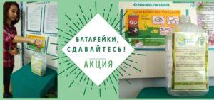 Акция по сбору отработанных батареек «Батарейки, сдавайтесь!»