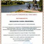 Победители конкурса «Шолоховский родник»: 20 лет эколого-литературного просвещения»