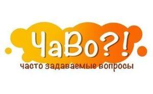 Часто задаваемые вопросы (ЧаВо)