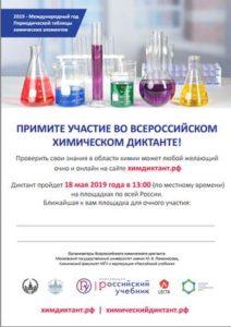 II Всероссийский химический диктант