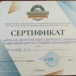 Научная конференция «Актуальные проблемы естественных наук»