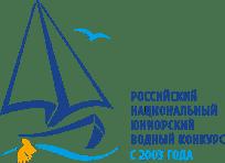 Водный конкурс - региональный этап
