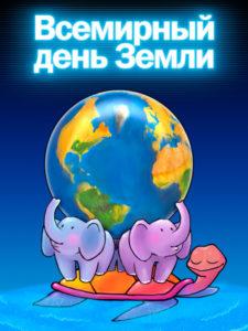 22 апреля - Международный день Матери-Земли (International Mother Earth Day)