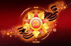 К 75-летию со Дня Победы...