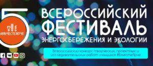 Фестиваль «Вместе Ярче»