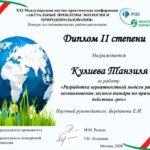 Об итогах участия в  XXI международной научно-практической конференции  в РУДН