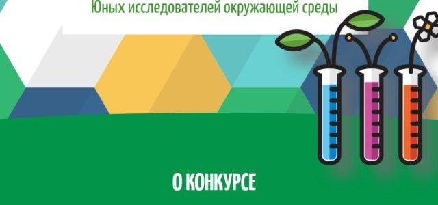 Финал Всероссийского конкурса  ЮНЫХ ИССЛЕДОВАТЕЛЕЙ ОКРУЖАЮЩЕЙ СРЕДЫ