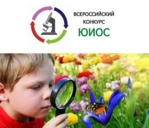Всероссийский конкурс ЮИОС  «Открытия 2030»