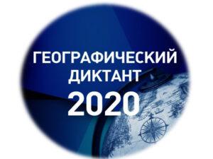 «Географический диктант-2020»