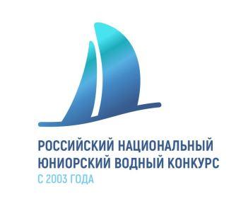 Российский национальный юниорский водный конкурс — 2021