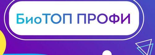 Региональный этап Всероссийского конкурса дополнительных общеобразовательных программ естественнонаучной направленности «БиоТОП ПРОФИ»