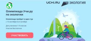 Совместная олимпиада по экологии Учи.ру и АНО «Национальные приоритеты» для учеников 1-9 классов